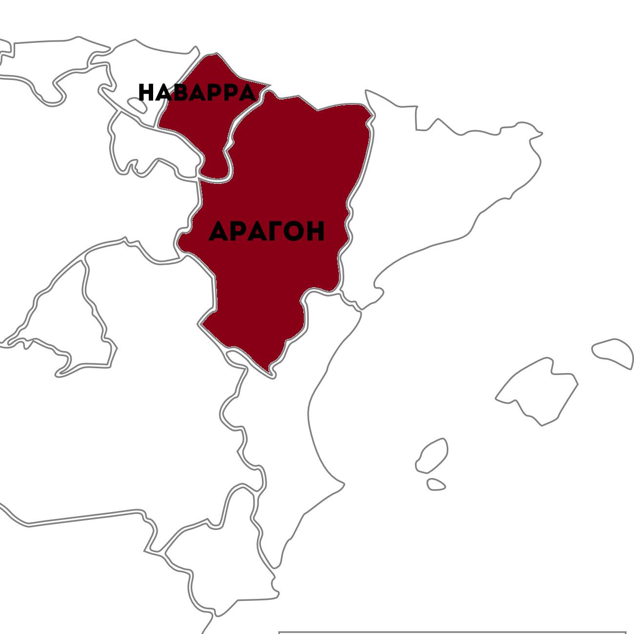 Наварра и Арагон