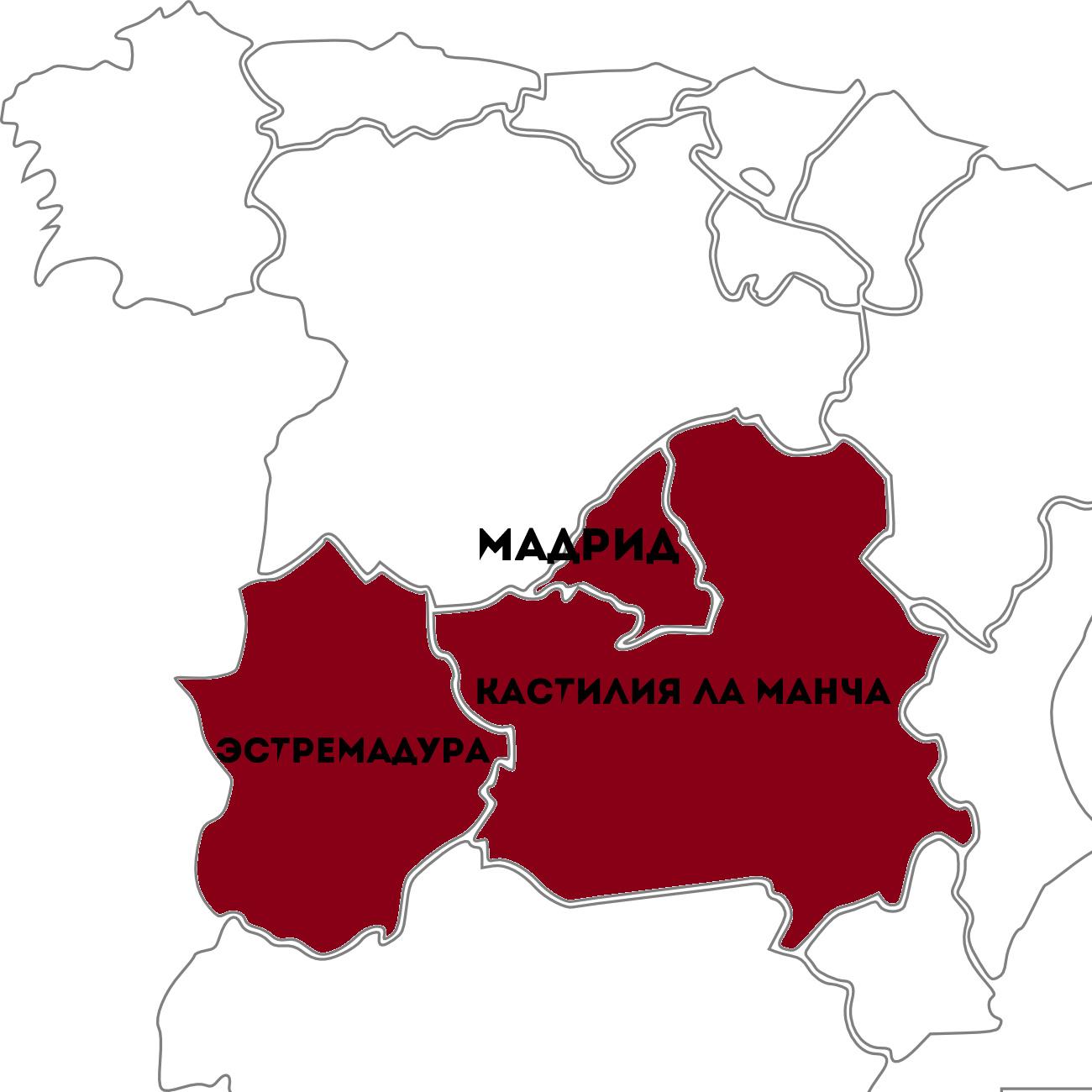 Мадрид, Эстремадура и Новая Кастилия