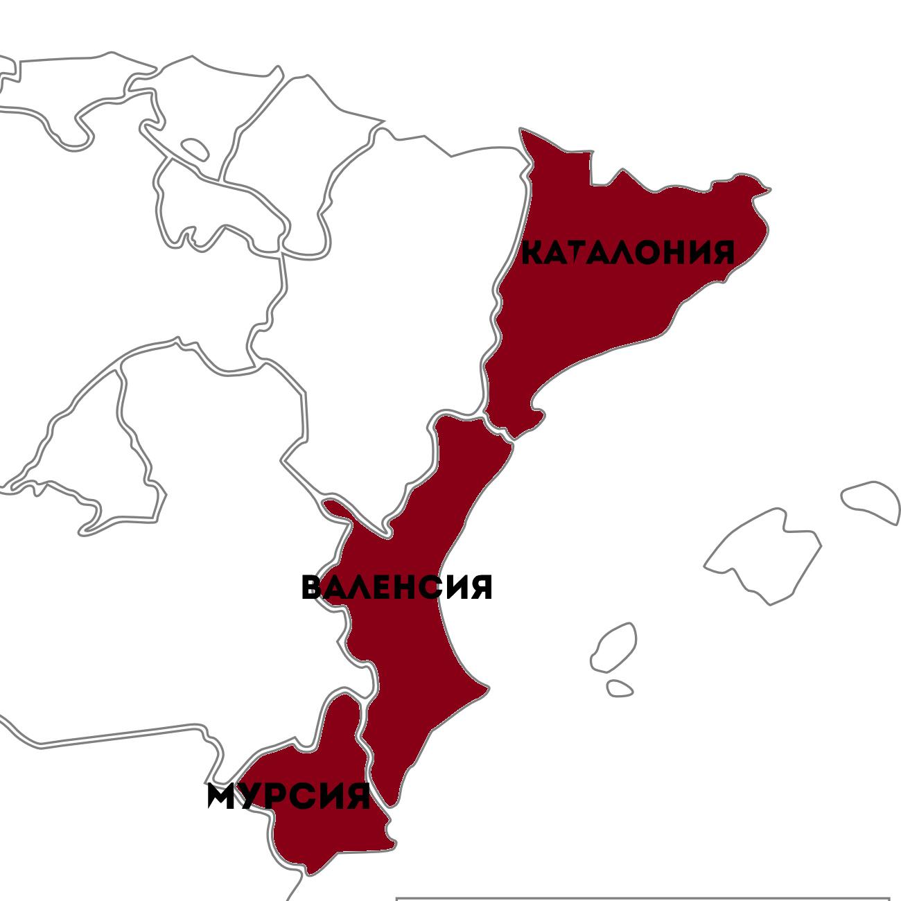Мурсия, Валенсия и Каталония