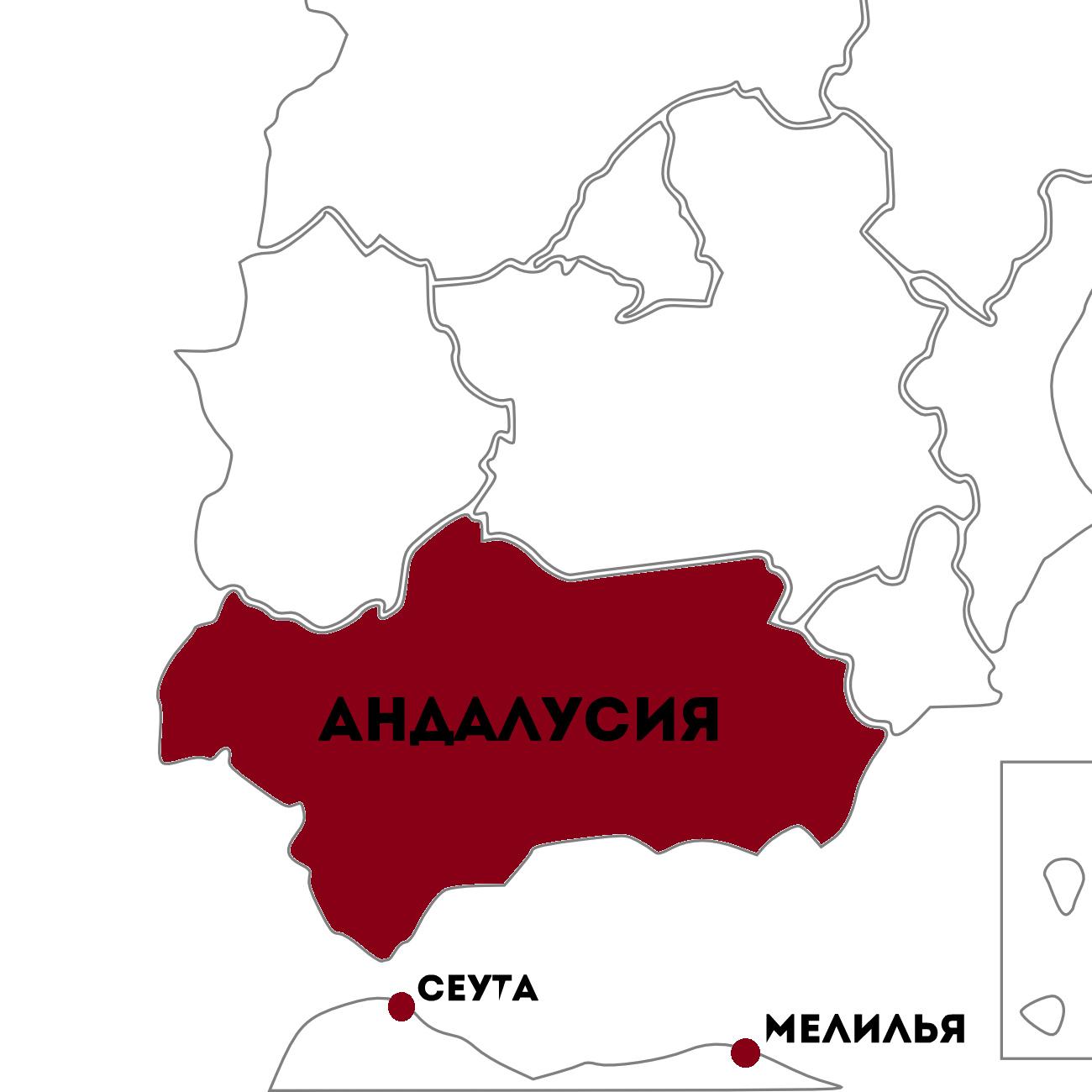 провинции Андалусии